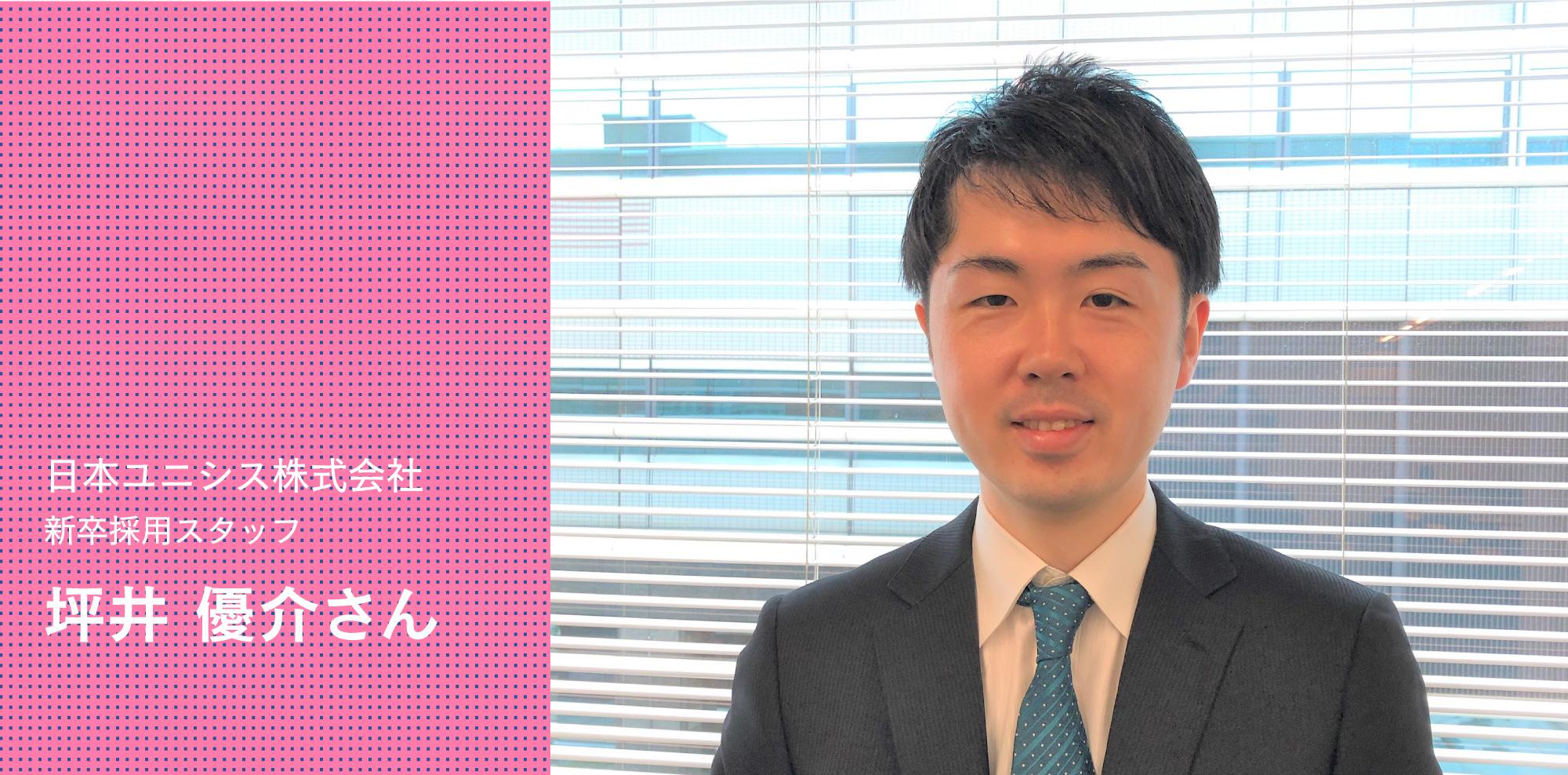 日本ユニシス株式会社新卒採用スタッフ 坪井 優介さん