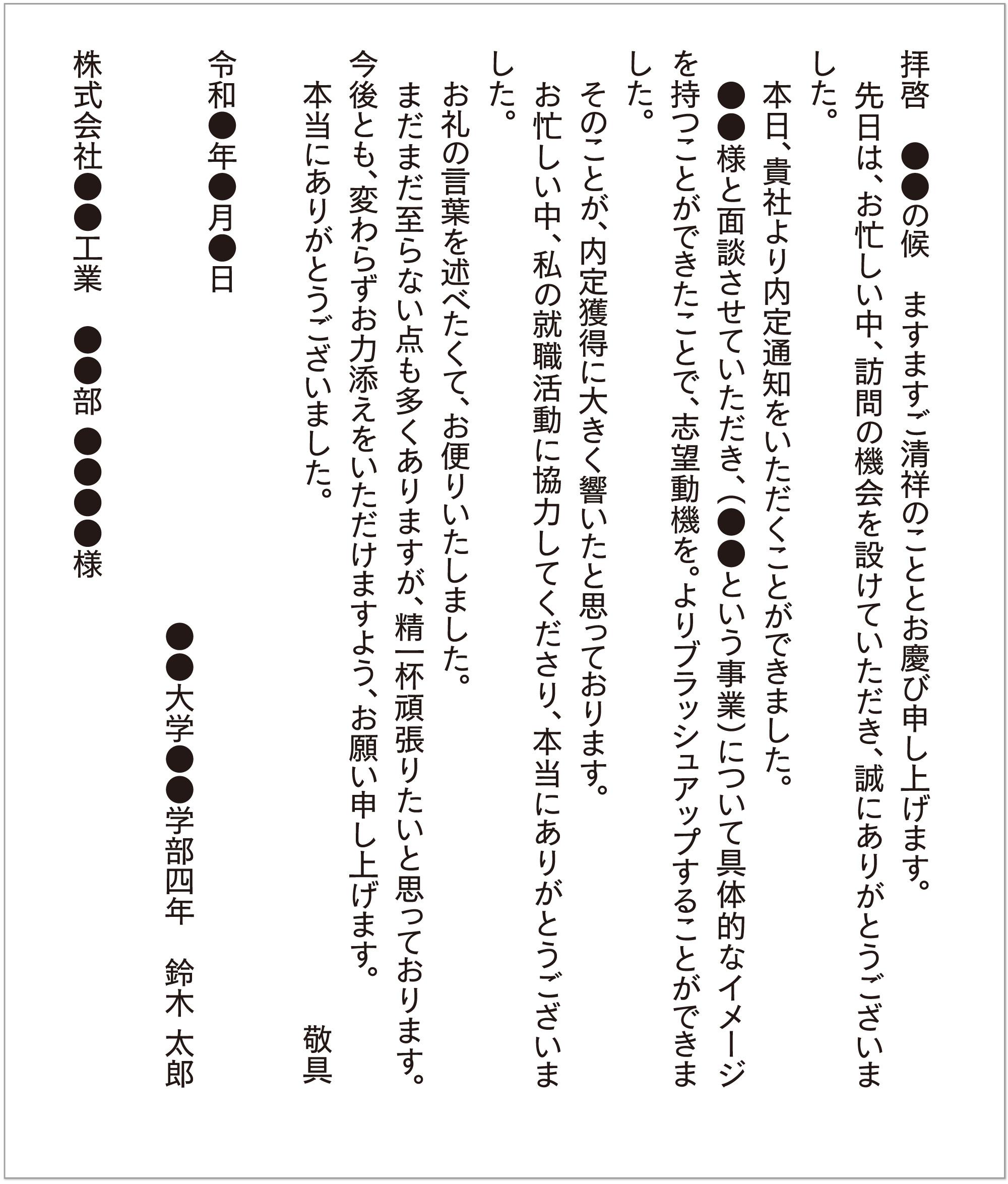 内定のお礼(手紙編) OBOGへのお礼状