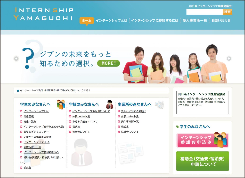 山口県インターンシップ推進協議会は、 夏のインターンシップを実施します。