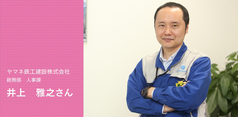 ヤマネ鉄工建設株式会社 総務部 人事課 井上 雅之さん