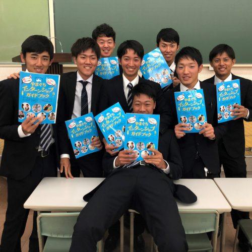 インターンシップガイドブック発刊記念イベント in 徳山大学