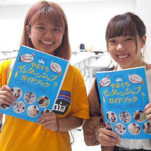インターンシップガイドブック発刊記念イベント in 山口県立大学