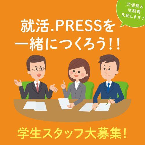 就活.PRESSを 一緒につくろう!!学生スタッフ大募集!
