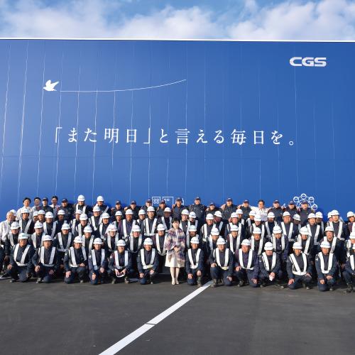 株式会社CGSコーポレーション
