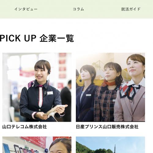 PICK UP 企業ページを開設しました!