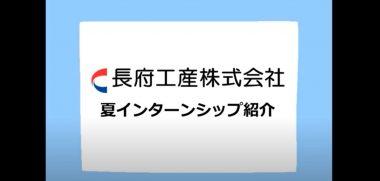 長府工産株式会社